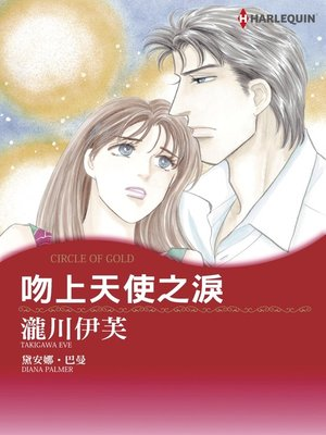 cover image of 吻上天使之淚