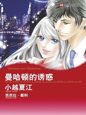cover image of 曼哈顿的诱惑