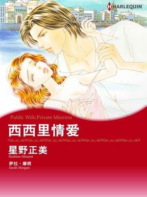 cover image of 西西里情爱