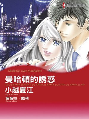 cover image of 曼哈頓的誘惑