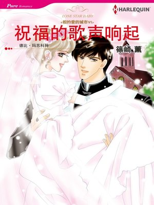 cover image of 祝福的歌声响起