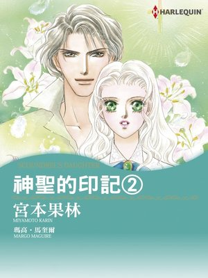cover image of 神聖的印記2