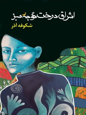 cover image of The Enlightenment of the Greengage Tree (Farsi Edition)