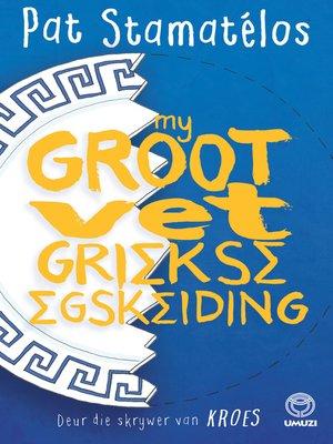 cover image of My groot vet Griekse egskeiding