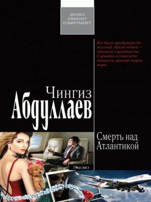 cover image of Окончательный диагноз