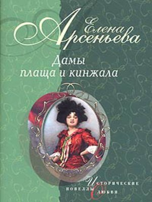 cover image of Сердце тигра