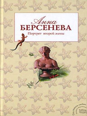 cover image of Портрет второй жены