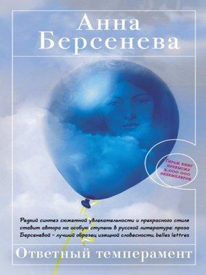 cover image of Ответный темперамент