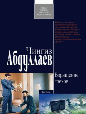 cover image of Взращение грехов