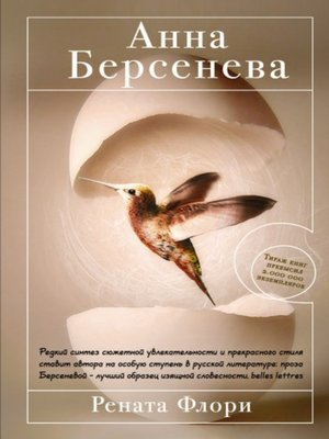 cover image of Рената Флори
