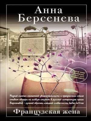 cover image of Французская жена