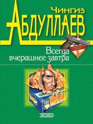 cover image of Всегда вчерашнее завтра