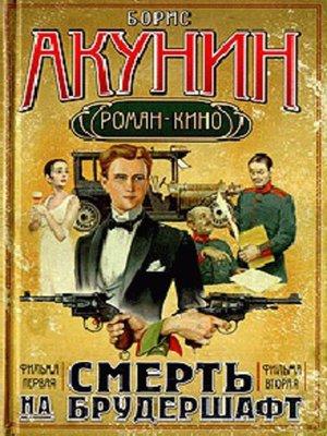 cover image of Смерть на брудершафт (1-2)