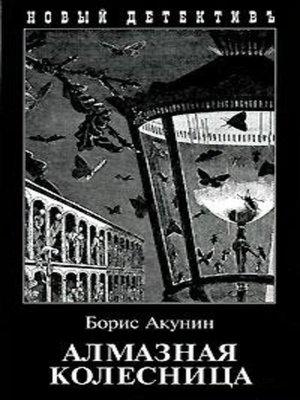 cover image of Алмазная колесница. Том 1