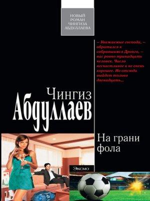 cover image of На грани фола