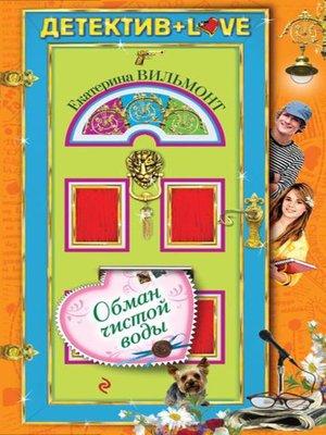 cover image of Обман чистой воды