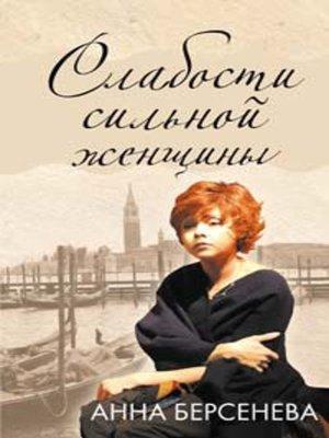 cover image of Слабости сильной женщины