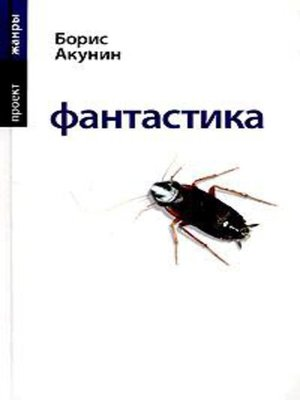 cover image of Фантастика