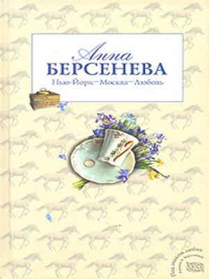 cover image of Нью-Йорк – Москва – Любовь