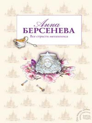 cover image of Все страсти мегаполиса