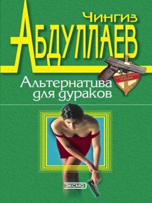 cover image of Альтернатива для дураков