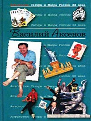 cover image of Стальная птица