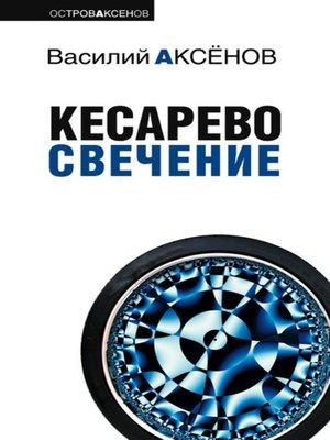 cover image of Кесарево свечение