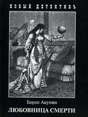 cover image of Любовница смерти