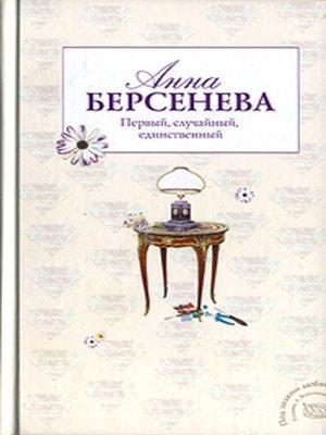 cover image of Первый, случайный, единственный