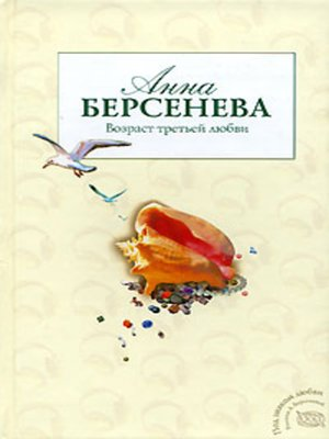 cover image of Возраст третьей любви