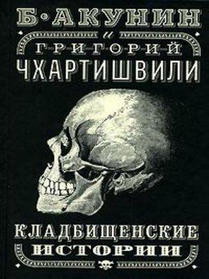 cover image of Кладбищенские истории