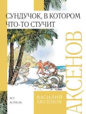 cover image of Сундучок, в котором что-то стучит