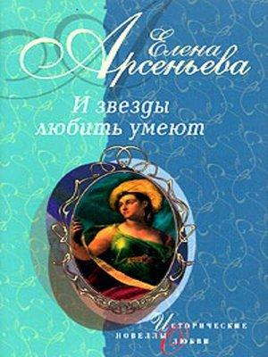 cover image of Лукавая жизнь