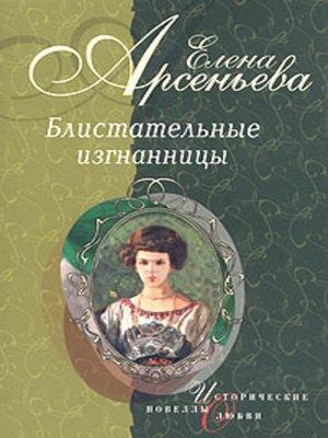 cover image of Маленькая балерина