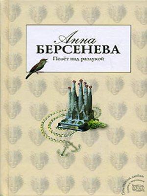 cover image of Полет над разлукой