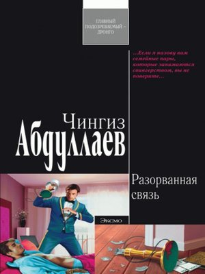cover image of Разорванная связь