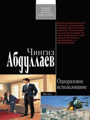 cover image of Одноразовое использование