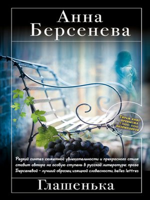 cover image of Глашенька