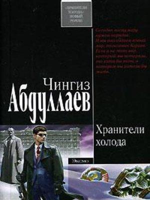 cover image of Хранители холода