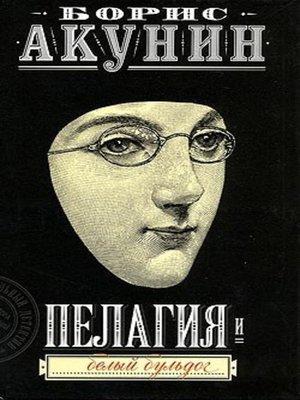 cover image of Пелагия и белый бульдог