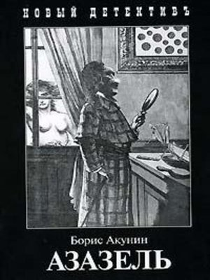 cover image of Азазель