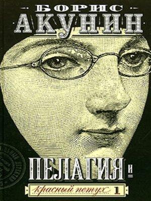 cover image of Пелагия и красный петух