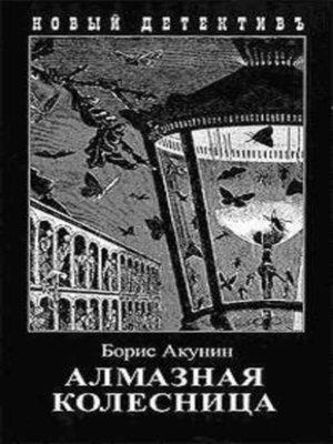 cover image of Алмазная колесница. Том 2
