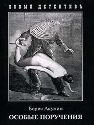 cover image of Особые поручения: пиковый валет