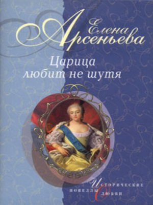 cover image of Толстая Нан