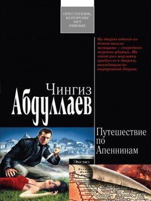 cover image of Ангел боли: Путешествие по Апеннинам