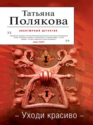 cover image of Уходи красиво