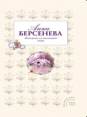 cover image of Женщина из шелкового мира