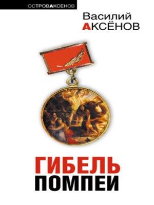 cover image of Гибель Помпеи
