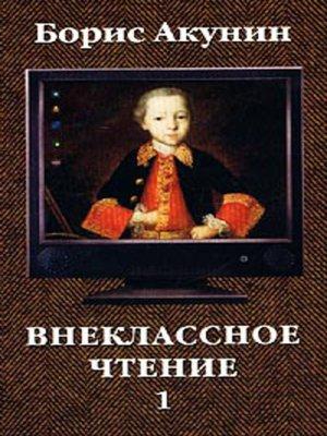 cover image of Внеклассное чтение т.1